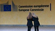 Логотип Евросоюза на здании штаб-квартиры Европейской комиссии в Брюсселе. Архивное фото