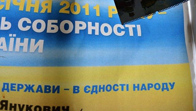 Плакат в здании областной государственной администрации города Донецка