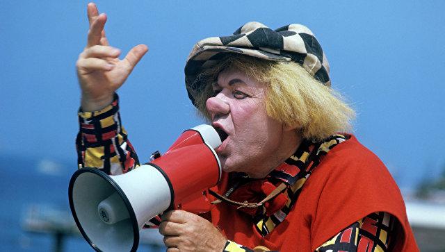 Клоун Олег Попов. Архивное фото