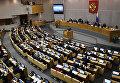 Пленарное заседание Госдумы РФ. 9 ноября 2016