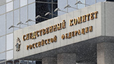Здание Следственного комитета России. Архивное фото