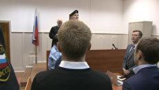 Суд вынес решение об аресте Улюкаева. Кадры заседания