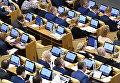 Депутаты на пленарном заседании Государственной Думы РФ. 16 ноября 2016