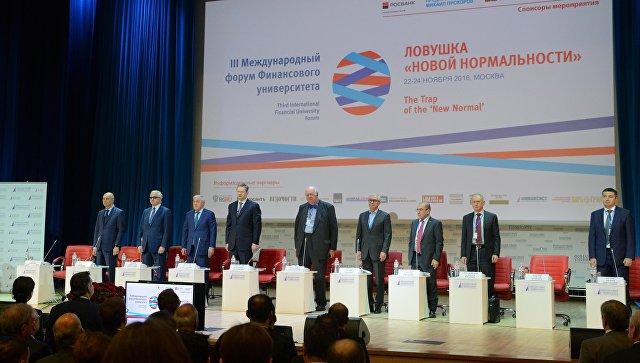 Третий международный форум Финансового университета Ловушка новой нормальности. 22 ноября 2016