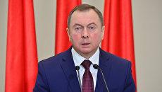 Владимир Макей во время совместной пресс-конференции по результатам заседания коллегий министерств иностранных дел Белоруссии и России. 22 ноября 2016