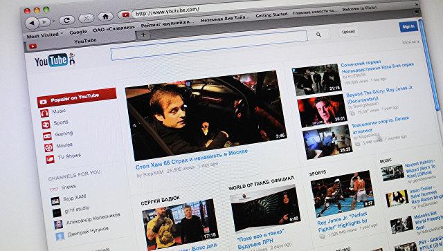 Сайт YouTube.com. Архивное фото