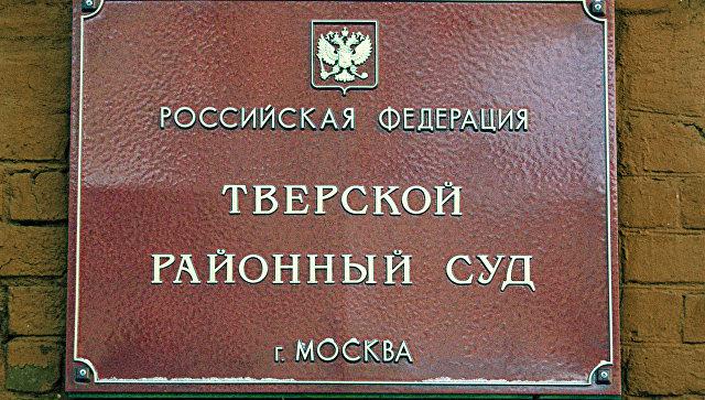 Суд начал рассматривать дело репортера РБК Александра Соколова