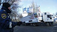 Автомобиль 58-го конвоя МЧС России с гуманитарным грузом для жителей Донбасса в Донецке. Архивное фото