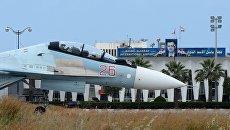 Российский самолет Су-30 на взлетно-посадочной полосе на авиабазе Хмеймим в Сирии. Архивное фото
