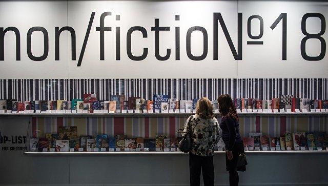 Международная ярмарка интеллектуальной литературы non/fictio№18
