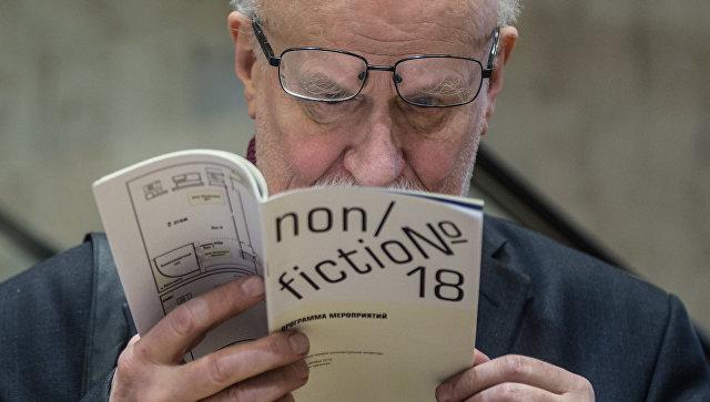 Посетитель на международной ярмарке интеллектуальной литературы non/fictio№18