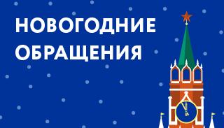 Уважаемые граждане России!