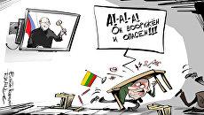 Страх и ненависть в Вильнюсе
