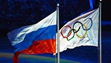 Флаги России и МОК. Архивное фото