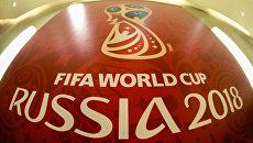 Официальный логотип чемпионата мира 2018 по футболу в России. Архивное фото