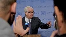 Постоянный представитель РФ при ООН и в Совете Безопасности ООН Виталий Чуркин. Архивное фото