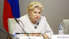 Уполномоченный по правам человека в Москве Татьяна Потяева. Архивное фото