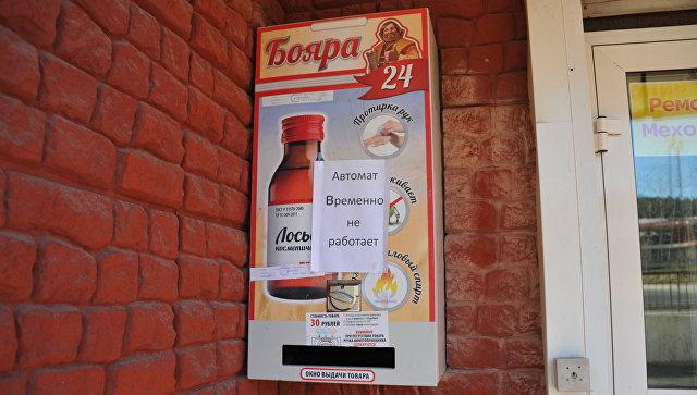 Автомат по продаже спиртосодержащего средства Боярышник опечатанный полицией в Чите. Архивное фото