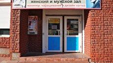 Автомат по продаже спиртосодержащего средства Боярышник опечатанный полицией в Чите