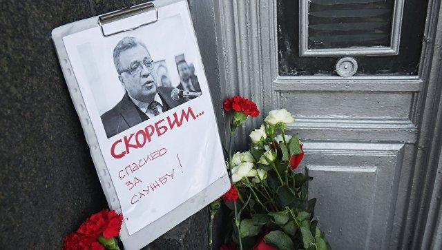 Цветы у здания министерства иностранных дел РФ в связи с гибелью посла России в Турции Андрея Карлова. Архивное фото