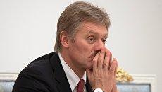 Заместитель руководителя администрации президента – пресс-секретарь президента РФ Дмитрий Песков. Архивное фото