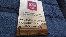 Федеральная служба судебных приставов России. Архивное фото