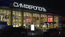 Здание аэропорта Симферополя. Архивное фото