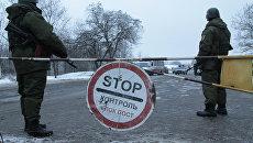 Блок-пост на окраине Горловки Донецкой области. Архивное фото