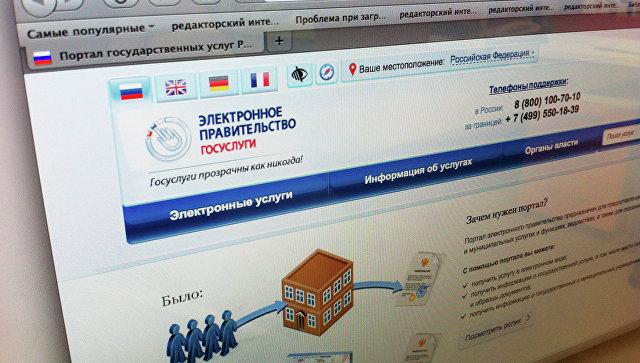 Портал государственных услуг Российской Федерации. Архивное фото