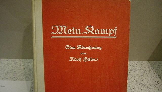 Книга Майн кампф
