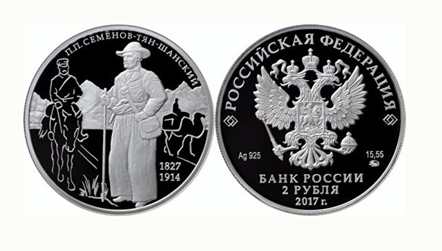 В столицеРФ изготовили монету всерии «Выдающиеся личности России»