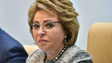 Валентина Матвиенко на заседании Совета Федерации РФ. Архивное фото