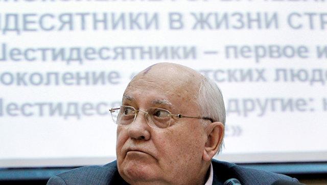 Горбачев призвал обсудить военные доктрины с США