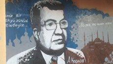 Граффити с портретом убитого в Анкаре российского посла нарисовали в турецкой Анталье