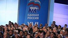 XVI Съезд политической партии Единая Россия. Архивное фото