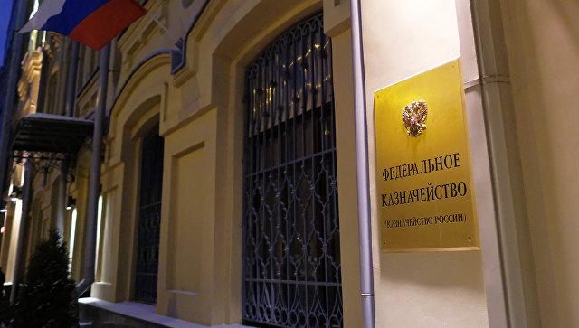 Федеральное казначейство России