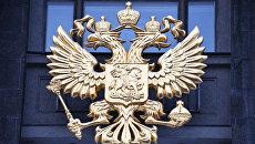 Герб РФ на здании Государственной Думы РФ на улице Охотный ряд в Москве. Архивное фото