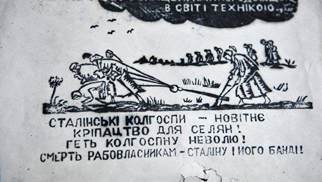 Документы из архива Службы безопасности Организации украинских националистов (ОУН)