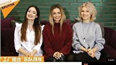 Российские звезды заговорили по-китайски на Sputnik China