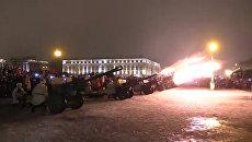 Под залп орудий в Петербурге отметили 73-ю годовщину освобождения от блокады