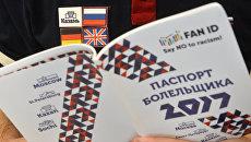 Выдача первых паспортов болельщиков Кубка конфедераций 2017 в Казани. Архивное фото