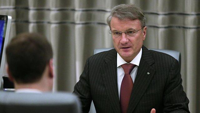 Российская Федерация выходит изжесткого финансового кризиса— Греф