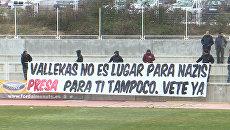 Не место для нацистов - как испанцы выступили против украинского футболиста
