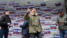 Представители радикальной националистической организации Национальный корпус, созданный на базе батальона Азов во время акции протеста у филиала Сбербанка России на Украине. Архивное фото