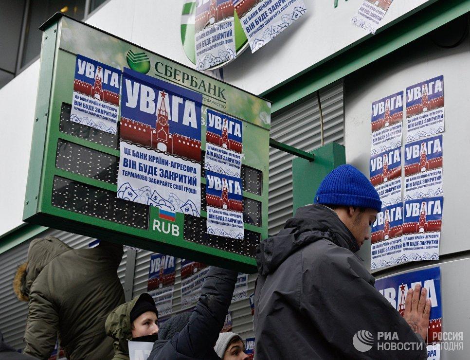 Представители радикальной националистической организации Национальный корпус во время акции протеста у филиала Сбербанка России в Киеве