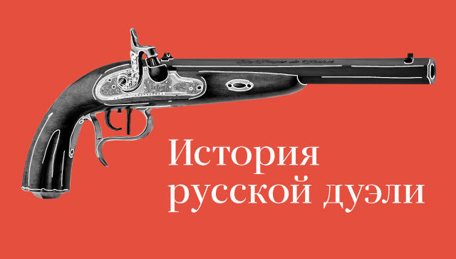 История русской дуэли, или Честь превыше всего (ВЖ)