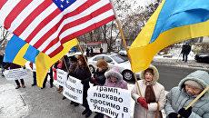 Митинг перед посольством США в Киеве