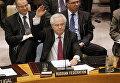 Постоянный представителя России при ООН Виталий Чуркин во время заседания Совета Безопасности