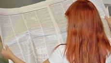 Девушка читает газету, архивное фото