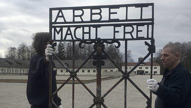 В прошлый концлагерь Дахау вернули украденные ворота